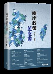 兩岸政策藍皮書-cover