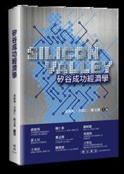 矽谷成功經濟學-cover