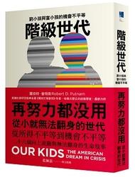 階級世代:窮小孩與富小孩的機會不平等 (Our kids: The American Dream in Crisis)-cover