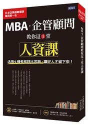 MBA 企管顧問教你這1堂人資課:活用9種考核評比武器,讓好人才留下來-cover
