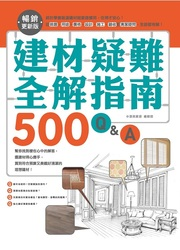 建材疑難全解指南500Q&A:終於學會裝潢建材就要這樣用,住得才安心!從挑選、用途、價格、設計、施工、驗收到清潔疑問,全部都有解 【暢銷更新版】-cover