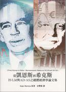 從凱恩斯到希克斯:IS-LM與AD-AS之總體經濟學論文集-cover