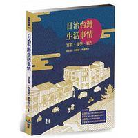 日治台灣生活事情:寫真、修學、案內-cover