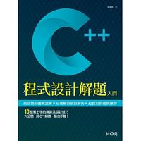 C++程式設計解題入門-cover