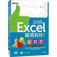 Excel 2016 嚴選教材!(附範例光碟)-cover