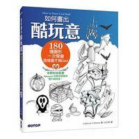 如何畫出酷玩意|180種圖形一次學會,這樣畫才夠Cool (Amazon超過200則好評,插畫與繪畫雙料暢銷書!)-cover