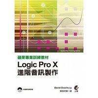 蘋果專業訓練教材:Logic Pro X進階音訊製作(Apple Pro Training Series: Logic Pro X Advanced Audio Production: Composing and Producing Professional Audio)-cover