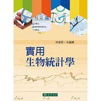實用生物統計學-cover