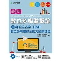 最新數位多媒體概論-邁向DMT數位多媒體綜合能力國際認證附範例實作光碟 (附贈OTAS題測系統)-cover
