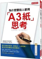 為什麼豐田人都用「A3紙」思考?:想不出的企畫書、提案表、人事管理,都可以用8個項目成功解套!(隨書附贈一本80頁「A3紙思考筆記」)-cover