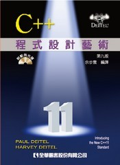 C++ 程式設計藝術, 9/e (國際版) (C++ How to Program, 9/e)-cover