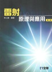 雷射原理與應用, 3/e-cover