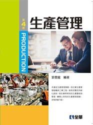 生產管理, 4/e-cover