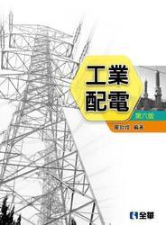 工業配電, 6/e-cover