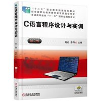 C語言程式設計與實訓 第2版-cover