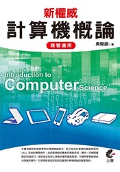 新權威計算機概論-商管適用-cover