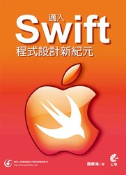 邁入 Swift 程式設計新紀元 (舊版: Swift 學習手冊)-cover