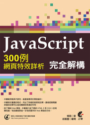 Javascript 完全解構 - 300例網頁特效詳析 (舊版: JavaScript 網頁特效300例)-cover