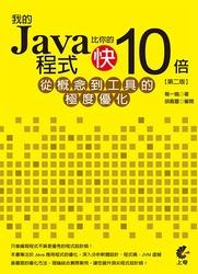 我的 Java 程式比你的快 10倍-從概念到工具的極度優化, 2/e-cover