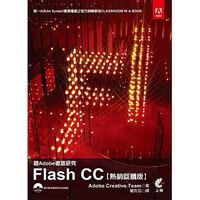 跟 Adobe 徹底研究 Flash CC (熱銷回饋版)-cover