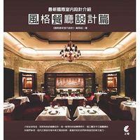 最新國際室內設計介紹-風格餐廳設計篇-cover