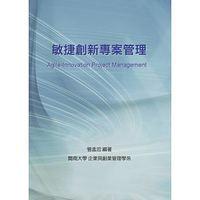 敏捷創新專案管理-cover