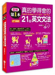 圖解第一本真的學得會的21天英文文法-cover