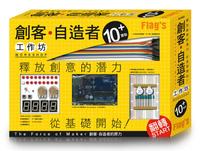 FLAG`S 創客‧自造者工作坊 #1 (10+實驗) (「Arduino 超入門: 創客‧自造者的原力」書+實驗套件)-cover