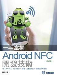 一手掌握 Android NFC 開發技術, 2/e-cover