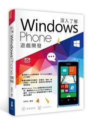 深入了解 Windows Phone 遊戲開發 (舊版: Windows Phone 應用開發完全手冊)-cover