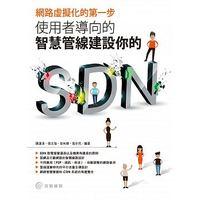 網路虛擬化的第一步: 使用者導向的智慧管線建設你的SDN (舊版: SDN 的第一哩路-使用導向的網路基本建設智慧管線)-cover