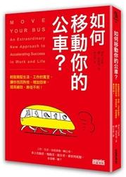 如何移動你的公車?:輕鬆駕馭生活、工作的寓言,讓你找回熱忱、增加效率、提高績效、無往不利! (Move Your Bus: An Extraordinary New Approach to Accelerating Success)-cover