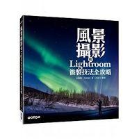 風景攝影與 Lightroom 後製技法全攻略-cover