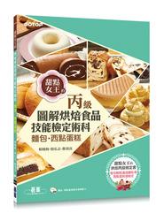 烘焙食品丙級技能檢定術科-麵包、西點蛋糕-cover
