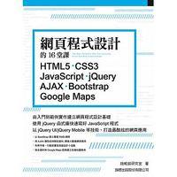 網頁程式設計的16堂課: HTML5‧CSS3‧JavaScript ‧jQuery‧AJAX‧Bootstrap‧Google Maps-cover