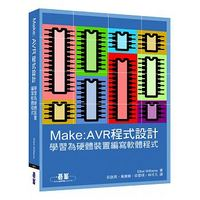 Make: AVR 程式設計 (Make: AVR Programming: Learning to Write Software for Hardware)-cover