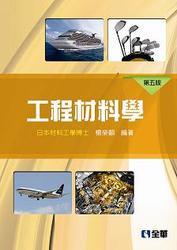 工程材料學, 5/e (精裝本)-cover