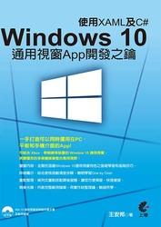 Windows 10 通用視窗App開發之鑰-使用XAML及C#-cover