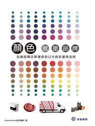 顏色,就是品牌 ── 完美詮釋企業理念的12大色彩運用法則(舊版:溺設計:Coloring Your Brand─一窺知名品牌的嚴選色彩)-cover