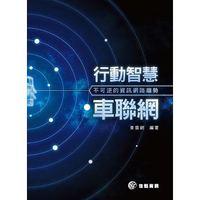行動智慧車聯網 ── 不可逆的資訊網路趨勢 (舊版: 運輸 2.0 全智慧車聯網-每部車都是行動運算中心)-cover