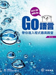 Let's Go with Go:Go語言帶你進入程式最高殿堂-cover