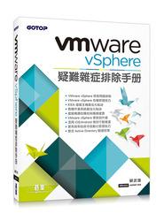 VMware vSphere 疑難雜症排除手冊-cover