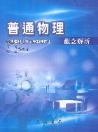 普通物理觀念解析-cover