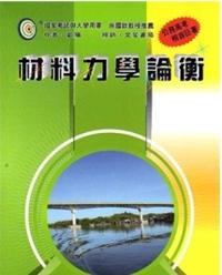 材料力學論衡-cover