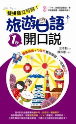 雙拼音立可說!旅遊日語1秒開口說-cover