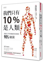 我們只有10%是人類:認識主宰你健康與快樂的90%細菌 (10% Human: How Your Body's Microbes Hold the Key to Health and Happiness)-cover