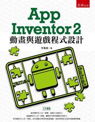 App Inventor 2 動畫與遊戲程式設計 (附光碟)-cover