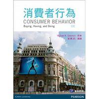 消費者行為 (Solomon : Consumer Behavior-Buying, Having, and Being, 11/e)-cover