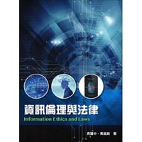 資訊倫理與法律-cover