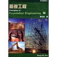 基礎工程 (Das: Principles of Foundation Engineering, 8/e) (SI版)-cover